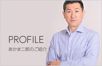 PROFILE あかま二郎のご紹介