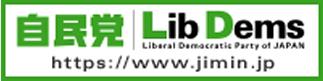 自民党 | Lib Dems