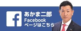 あかま二郎フェイスブックページ