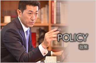 POLICY 政策