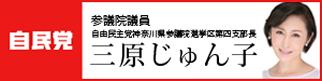 自民党   三原じゅん子